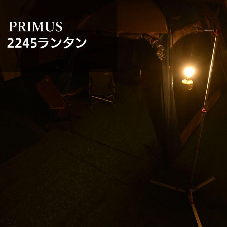 屋外gas_PRIMUS(プリムス)2245
