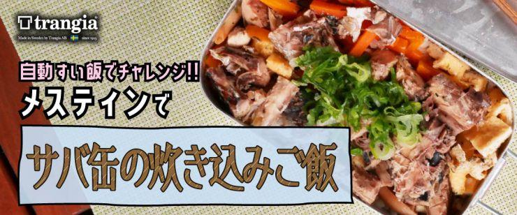 サバ缶の炊き込みご飯