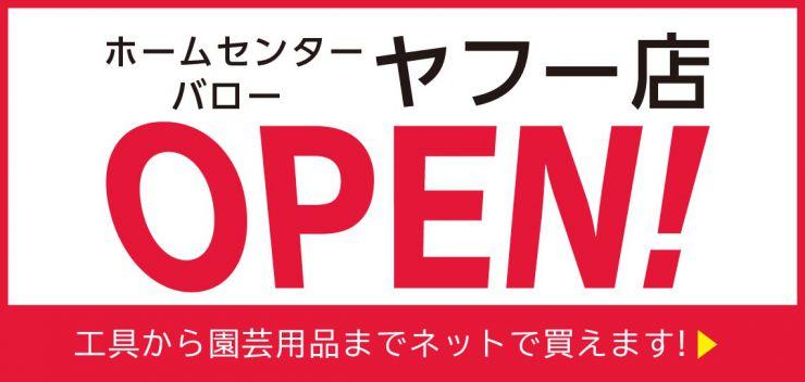 ホームセンターバローヤフー店OPEN