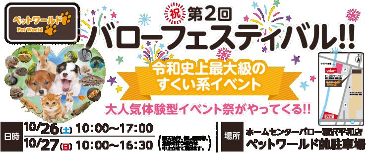 10/26・27バローフェスティバル開催