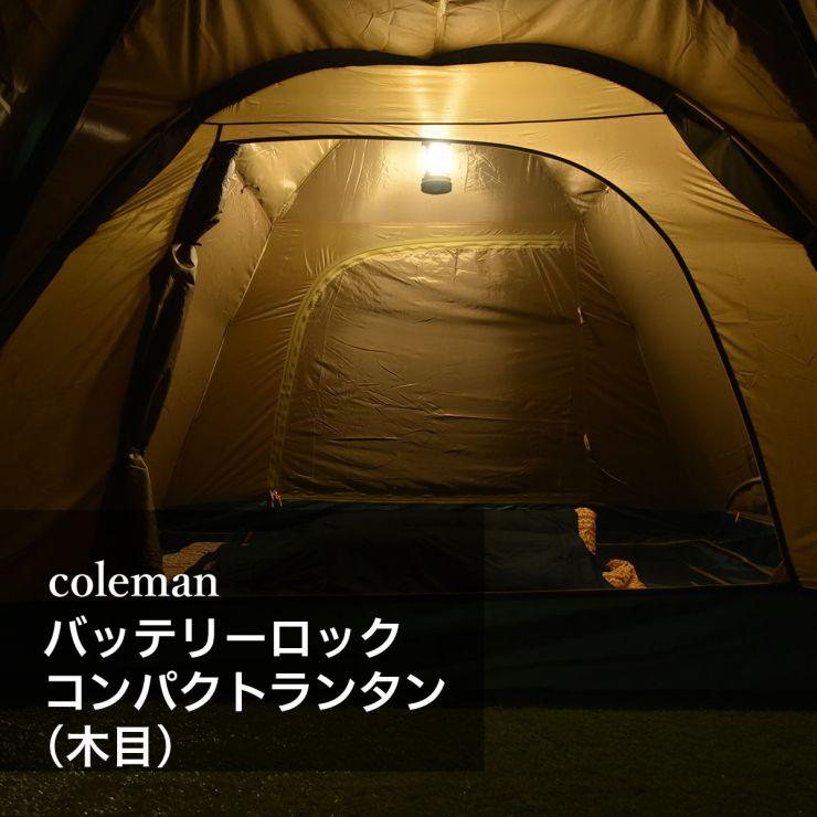 室内led_coleman(コールマン)木目小