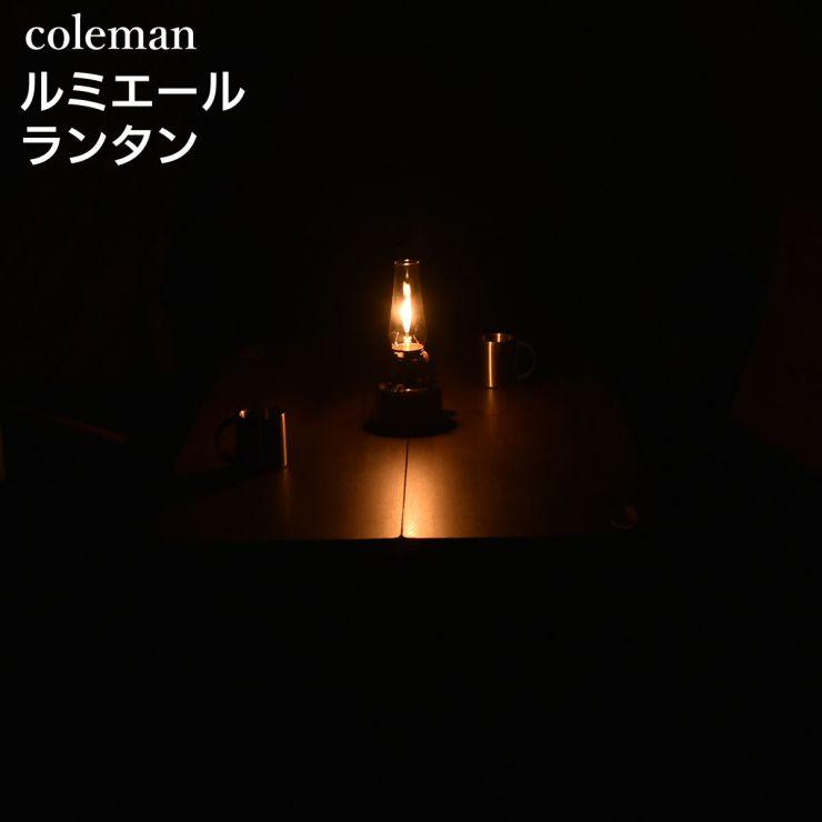 前室gas_coleman(コールマン)ルミエール