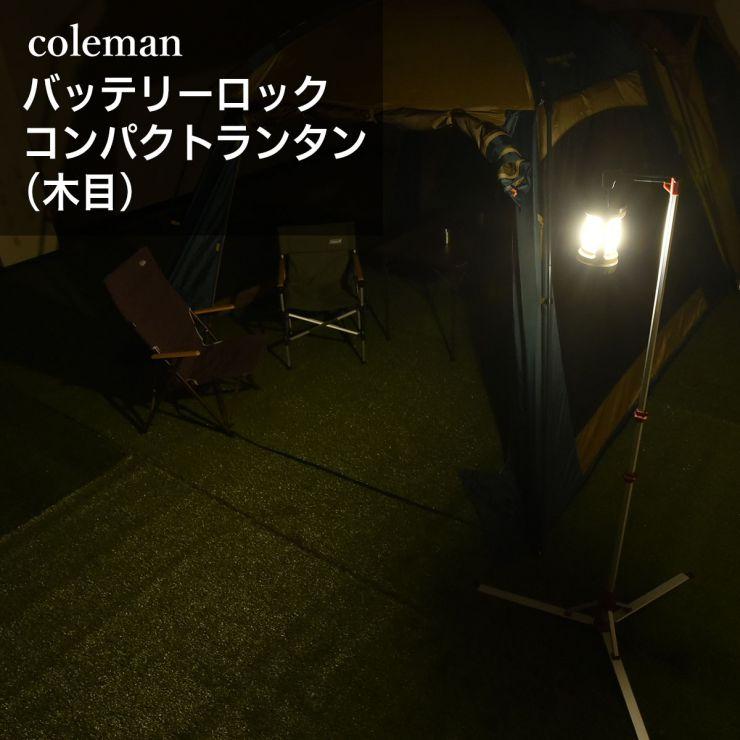 屋外led_coleman(コールマン)木目小