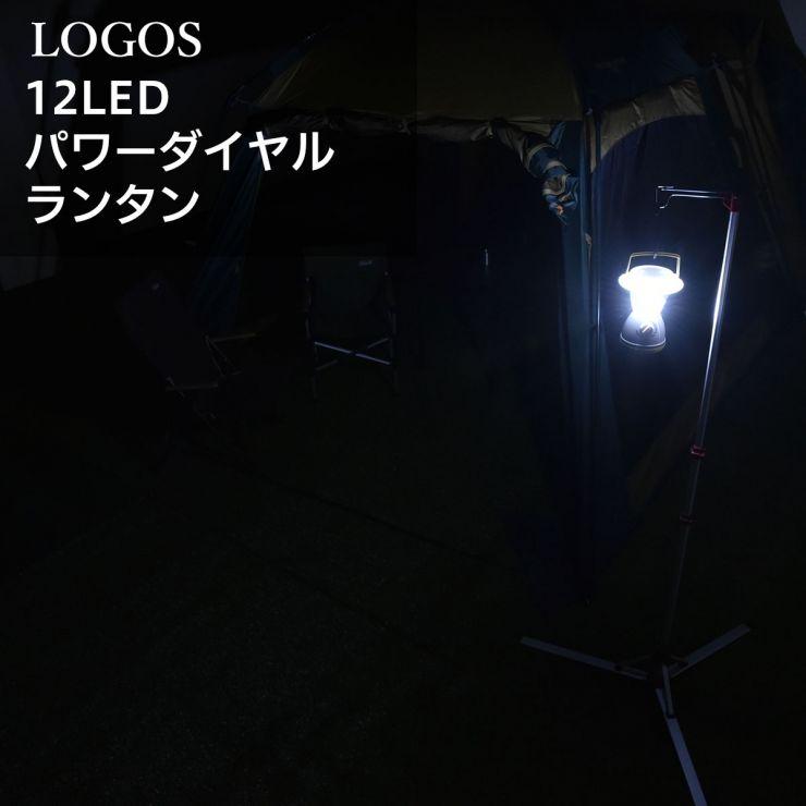 屋外led_LOGOS(ロゴス)パワーダイヤル