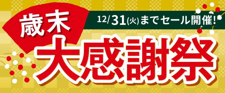 12/31まで!大感謝祭