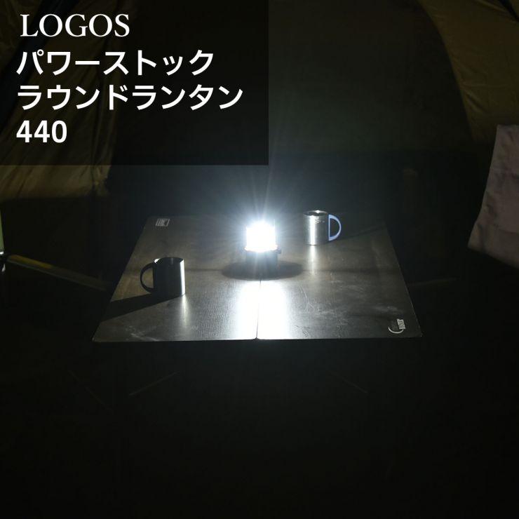 前室led_LOGOS(ロゴス)パワーストックラウンドランタン