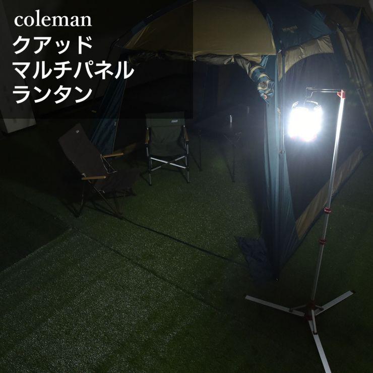 屋外led_coleman(コールマン)クワッド