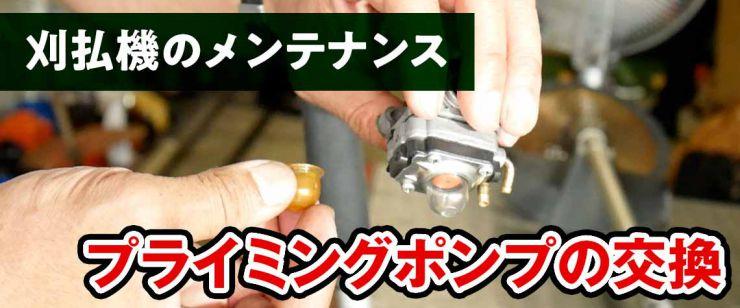 プライミング(プライマリー)ポンプの交換バナー