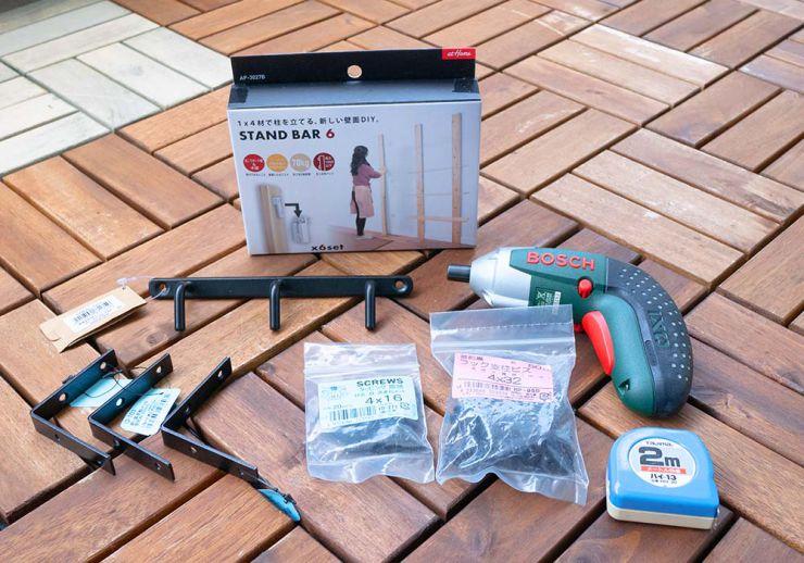 使用した材料・道具