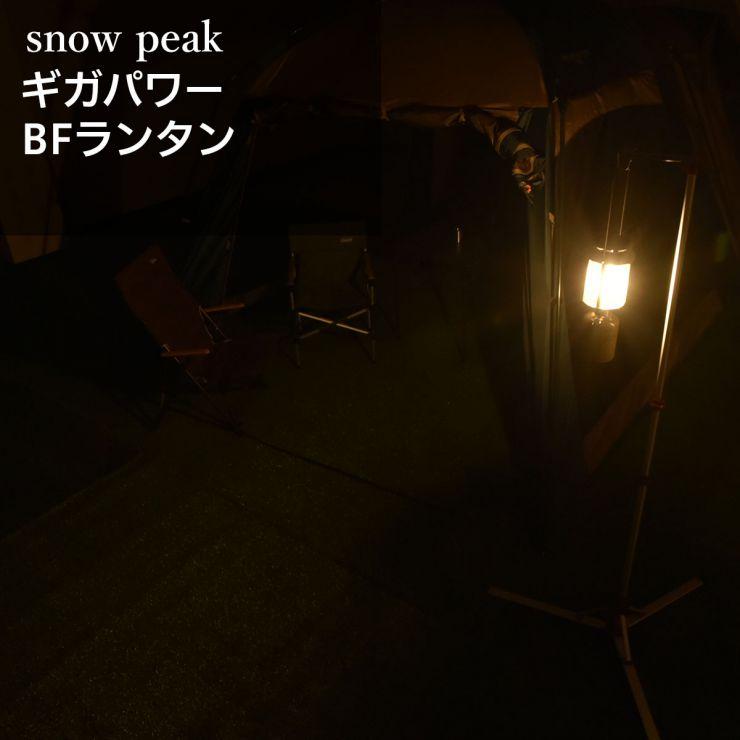 屋外gas_snow peak(スノーピーク)ギガパワーランタン