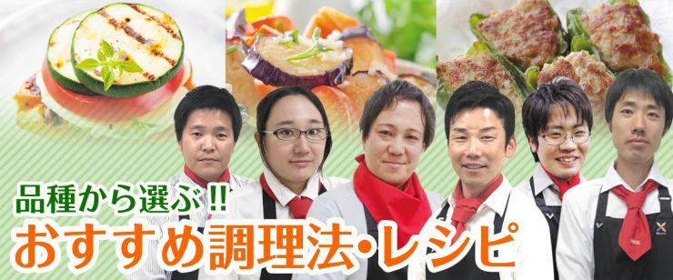 野菜ソムリエお薦めのレシピ・品種