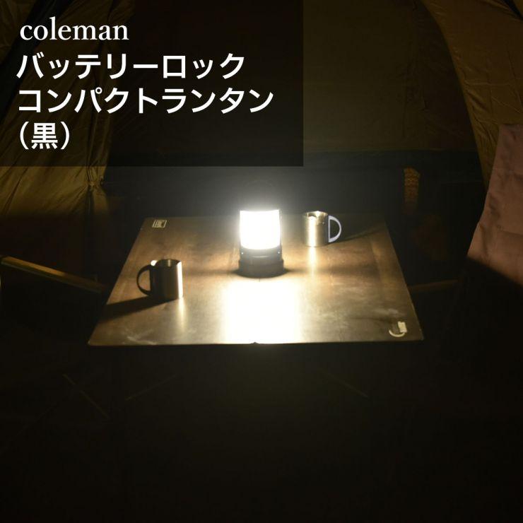 前室led_coleman(コールマン)黒
