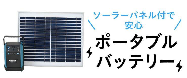 ソーラーパネル付で災害時も安心
