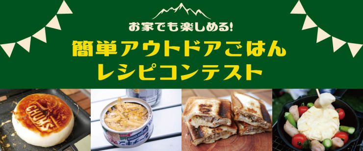 キャンプ飯レシピコンテスト