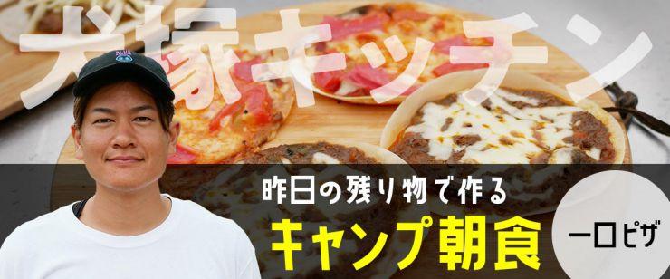 犬塚キッチンタイトル