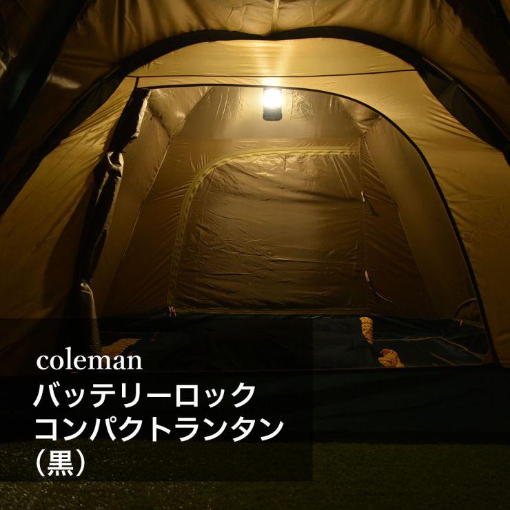 室内led_coleman(コールマン)黒