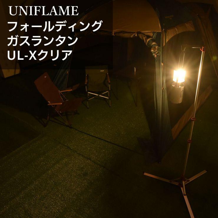 屋外gas_UNIFLAME(ユニフレーム)