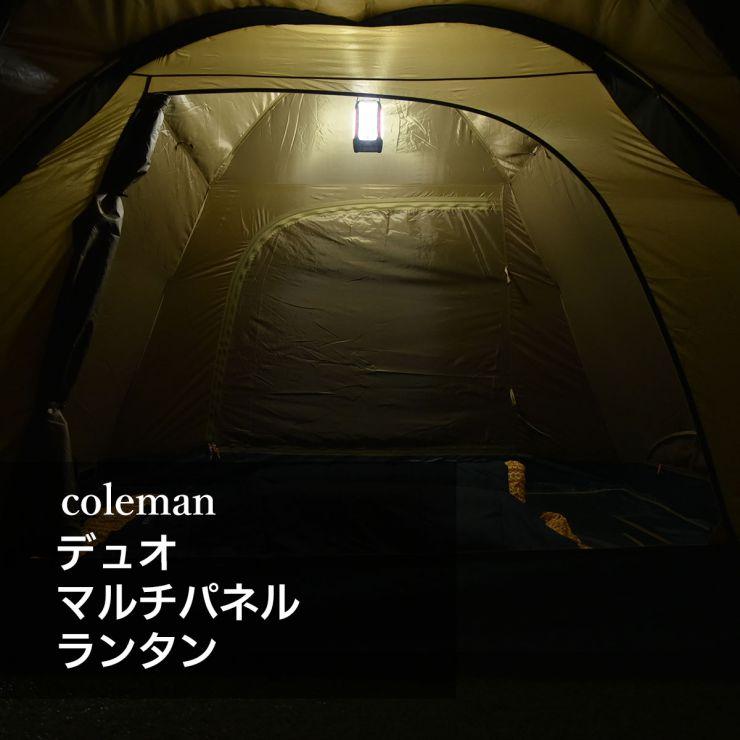 室内led_coleman(コールマン)マルチパネルランタンデュオ