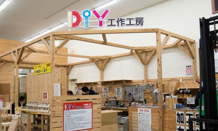 DIY工房