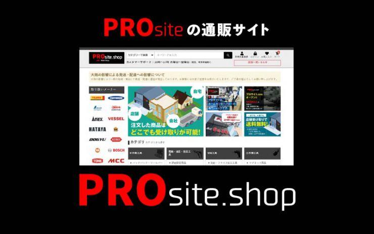 prosite-ecの画像