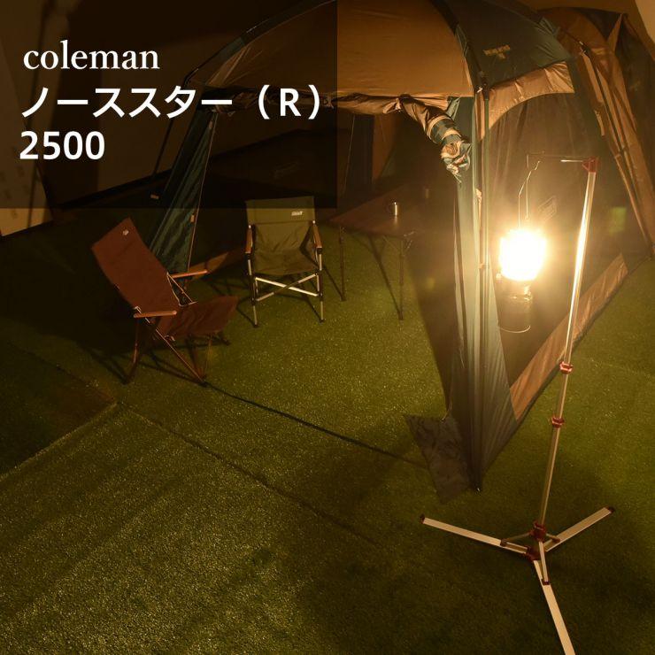 屋外gas_coleman(コールマン)ノーススター2500
