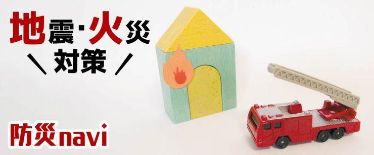 地震・火災対策