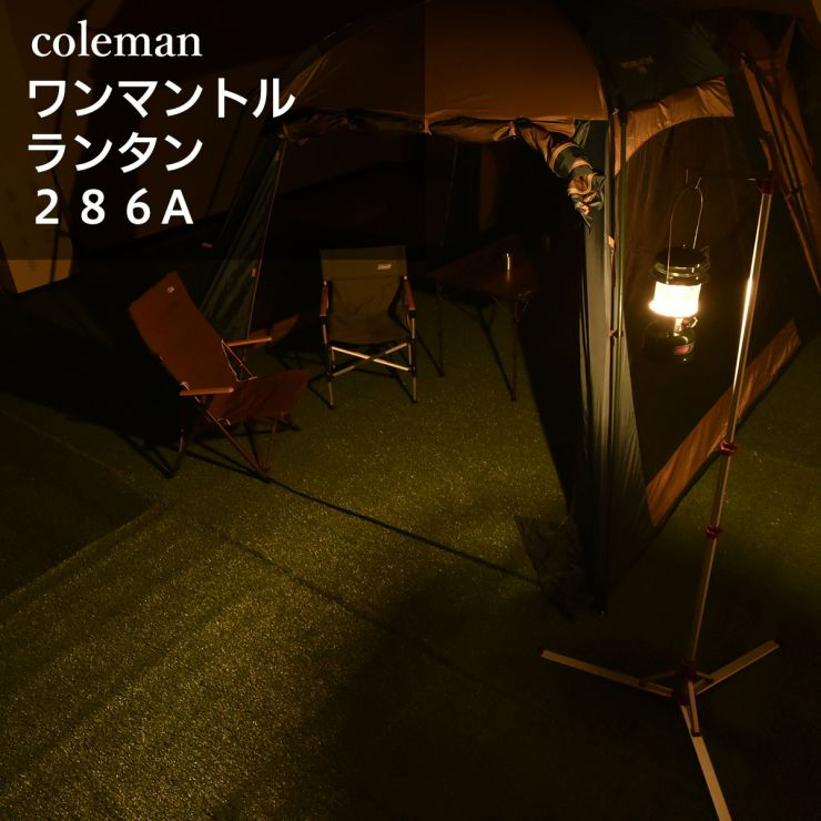 屋外gaso_coleman(コールマン)286A