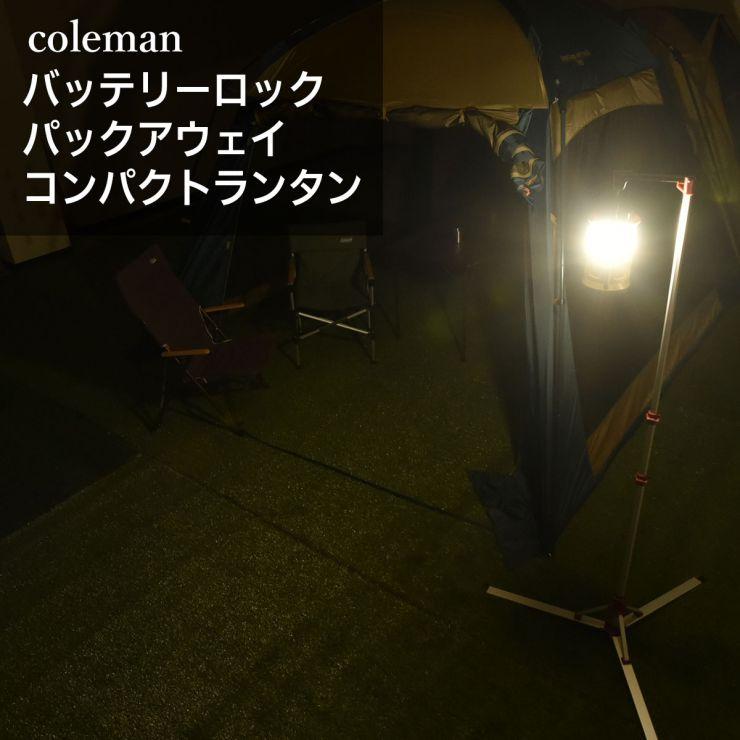 屋外led_coleman(コールマン)木目中
