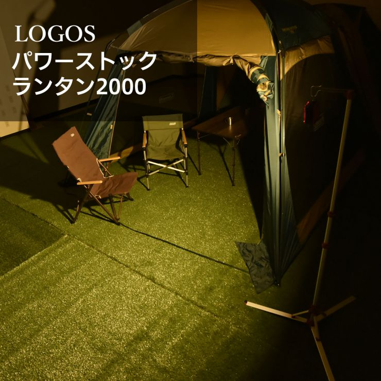 屋外led_LOGOS(ロゴス)釣り人用1
