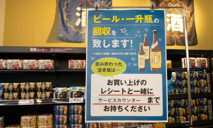 ビール・一升瓶回収サービス