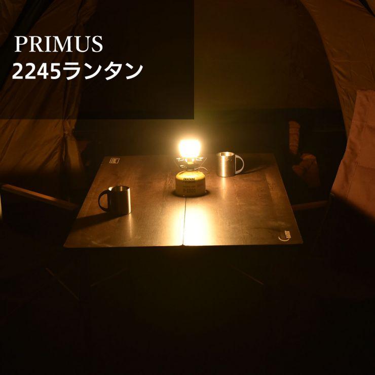 前室gas_PRIMUS(プリムス)2245